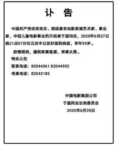 中国电影集团、于蓝同志治丧委员会发布讣告