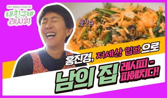 《吾良朋家的料理》MC洪真庆