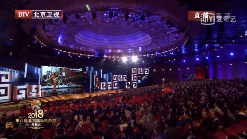 北京电影节开幕式现场 图片来源:视频截图