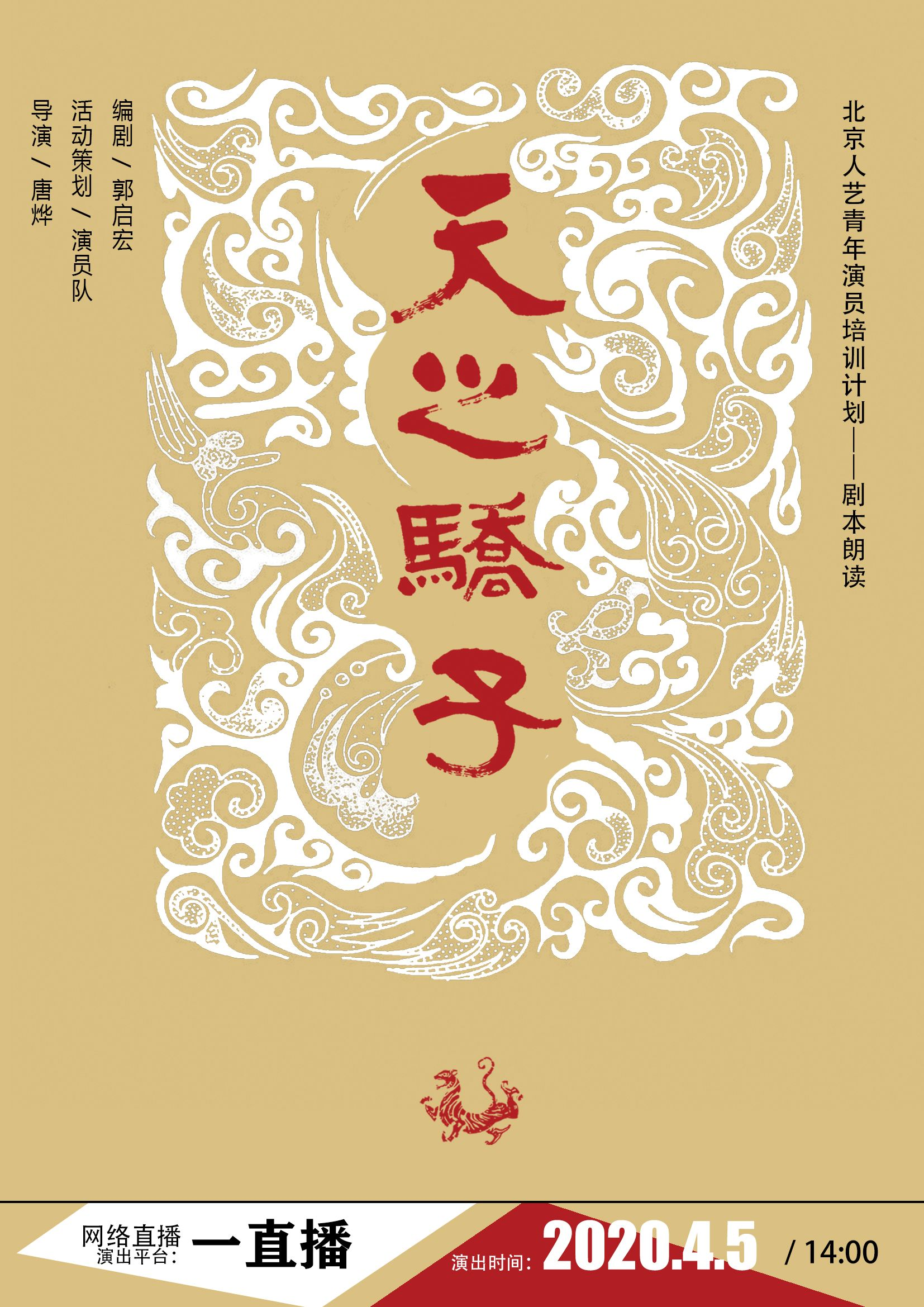 北京人艺直播剧本朗读 包括《天之骄子》等作品