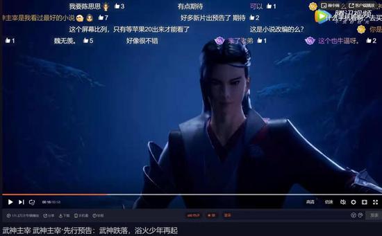 《武神主宰》预告片