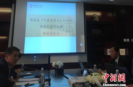 """""""周梅森《人民的名义》著作权纠纷案通气会""""在北京京都律师事务所举办"""