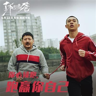 王砚辉这次演好人 《了不起的老爸》父亲节见