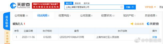 薛之谦火锅店关联公司成被执行人 标的超61万