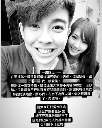 """""""大马女神""""四叶草(朱主爱)14日下午也在个人社交网站悼念陈吉米。"""