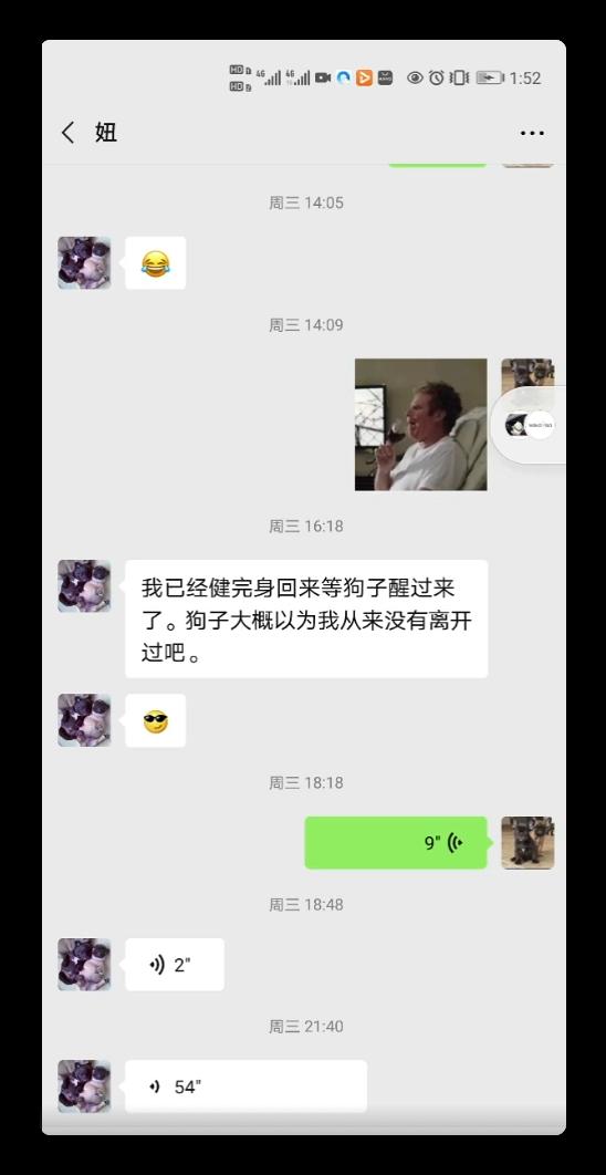 袁弘分享老婆儿子语音 意外曝光给张歆艺备注发糖
