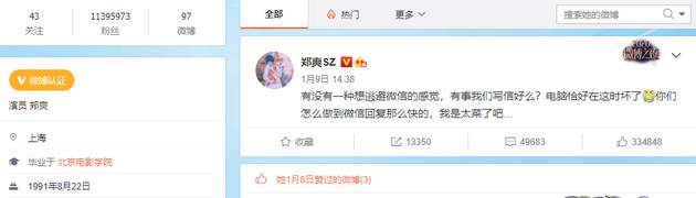 《时尚芭莎》和《周末画报》官博删除郑爽封面内容