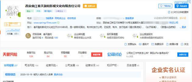 西安曲江春天融和影视文化有限责任公司成被执行人