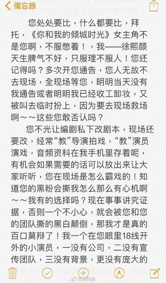 徐熙颜发文疑斥曹曦文添戏