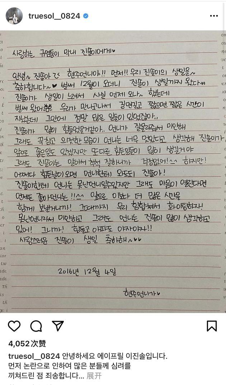 李玹珠手写信