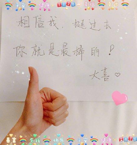 金晨手写信