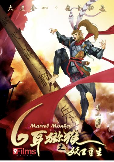 《六耳猕猴之妖王新生》概念海报