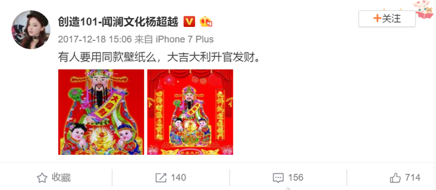 杨超越的手机屏保被曝光 竟然是用了半年的财神像