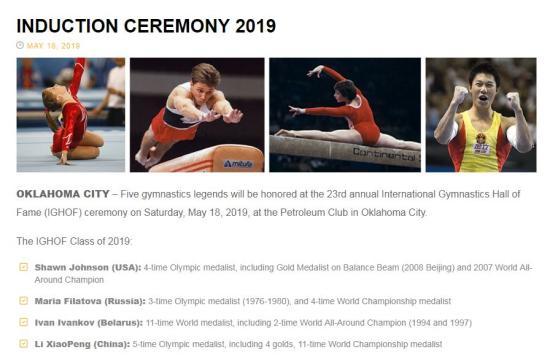 国际体操名人殿堂官网截图。