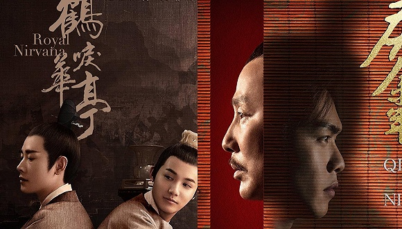 《鹤唳华亭》《庆余年》官方海报