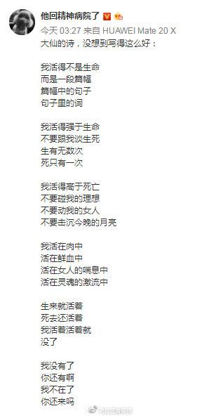 北京作家、诗人大仙死