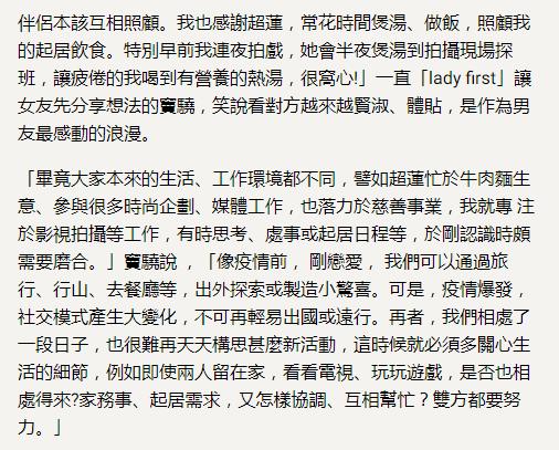 窦骁何超莲接受媒体采访
