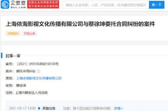蔡徐坤被前经纪公司起诉