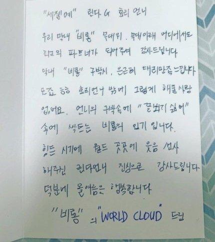 "rain粉丝团写信致谢李孝利:感谢rain被""欺负"""