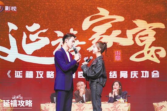 《延禧攻略》在京举办庆功会