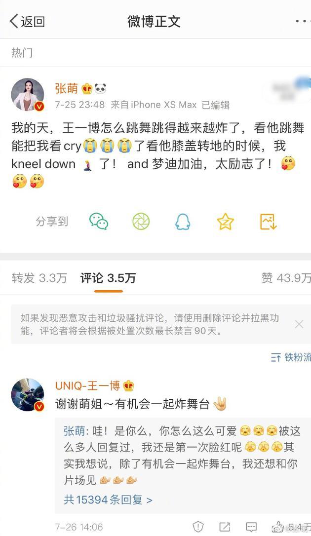 张萌喜提王一博回复 感慨:需要最重要的杜华姐姐