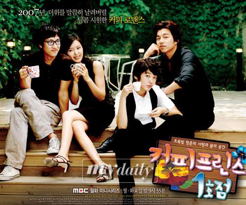 《咖啡王子1号店》同窗会 孔刘尹恩惠等有望重聚
