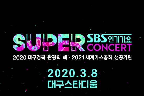 SBS超级演唱会始批阵容公开
