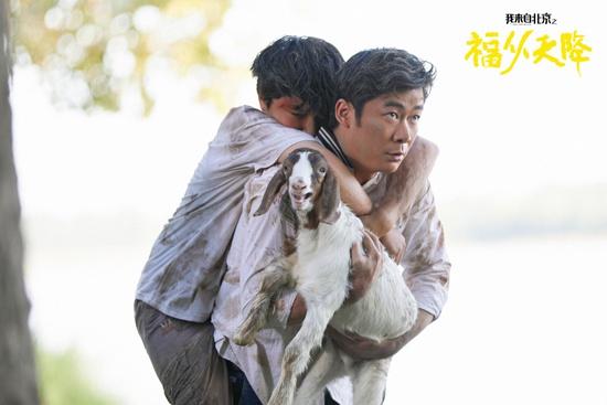 《吾来自北京之福从天降》剧照