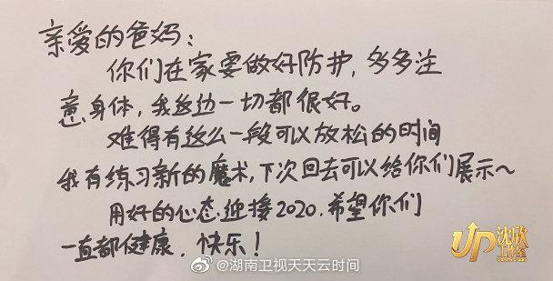 王一博手写信云告白父母:下次给你们展示新的魔术