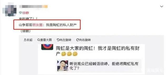 徐峥朋友圈公开表白老婆陶虹