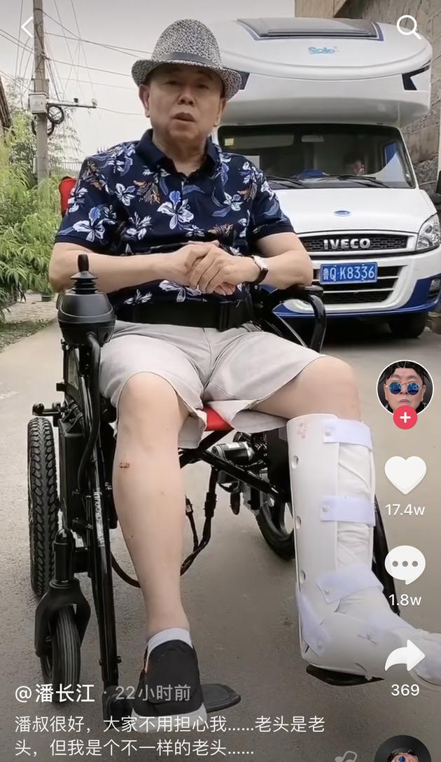 潘长江发视频
