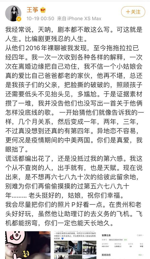 歌手王筝曝丈夫出轨:与小姑娘婚外恋4年谎话连篇