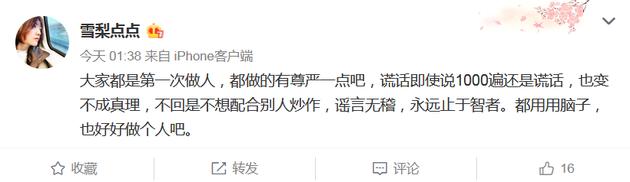王自健前妻疑回应家暴传闻