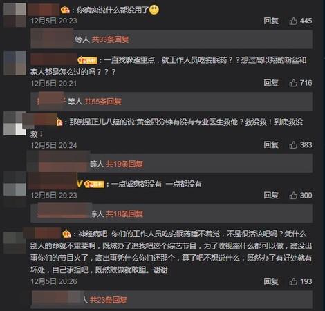 《天辰注册登录浙江卫视导演怼网友 曝工作人员崩溃到吃安眠药》