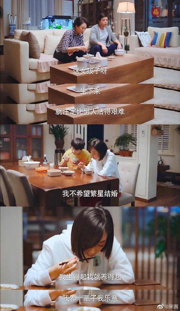 宋茜饰演贺繁星