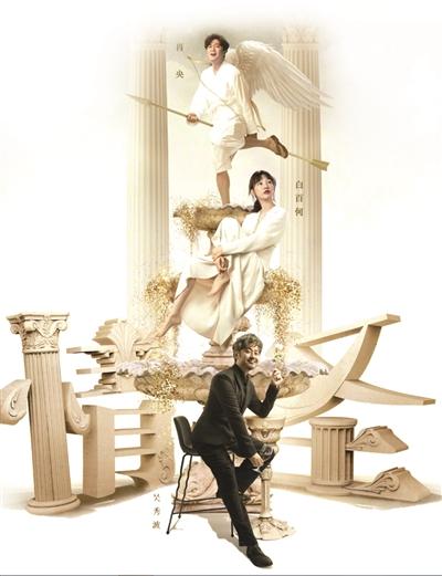 《情圣2》海报