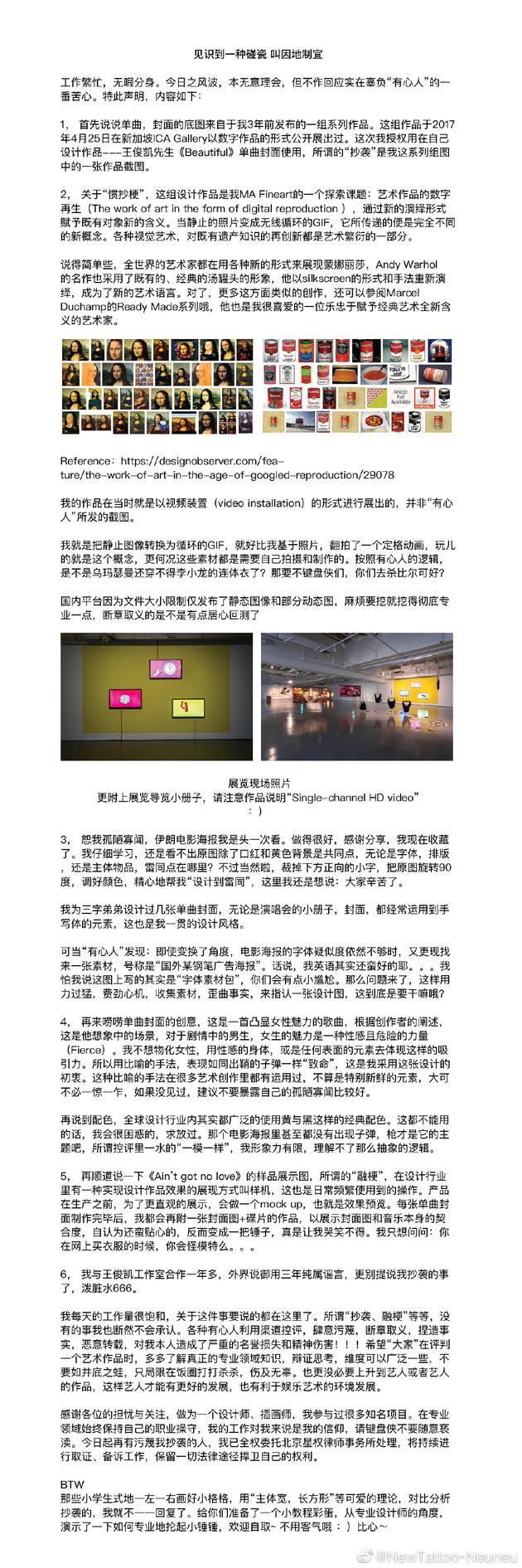 王俊凯单曲封面设计师否认抄袭 辟谣
