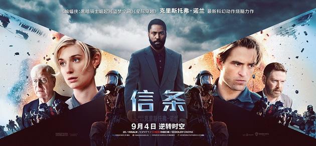 新浪观影团《信条》IMAX版北京卢米埃免费抢票