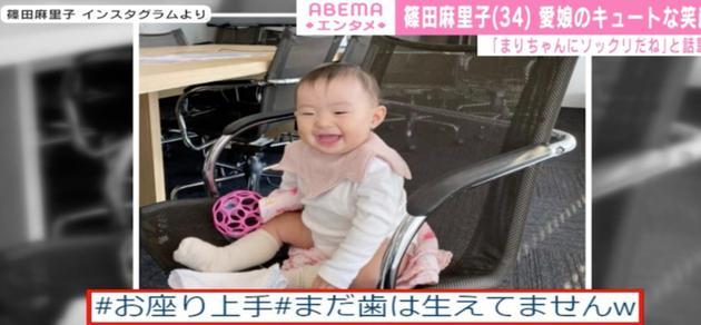 筱田麻里子女儿