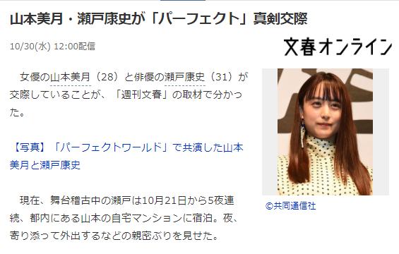 山本美月濑户康史正在交往 共演电视剧成契机
