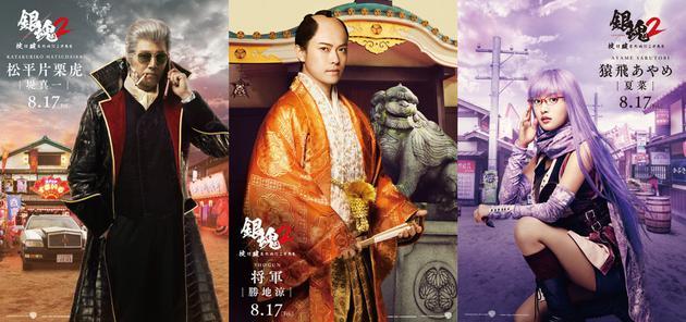 电影《银魂2》左起堤真一、胜地凉、夏菜角色海报