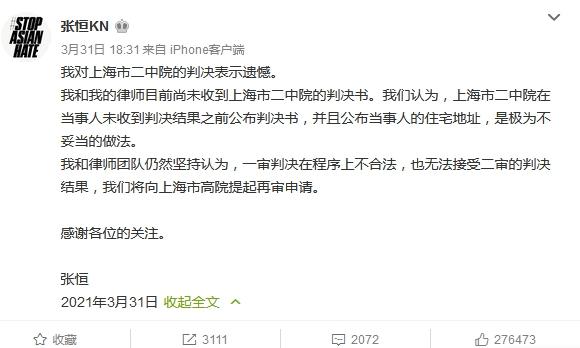 张恒发文回应被判赔郑爽2千万:无法接受希望再审
