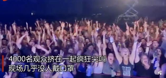 美歌手演唱会无人戴口罩 四千名观众挤在一起欢呼