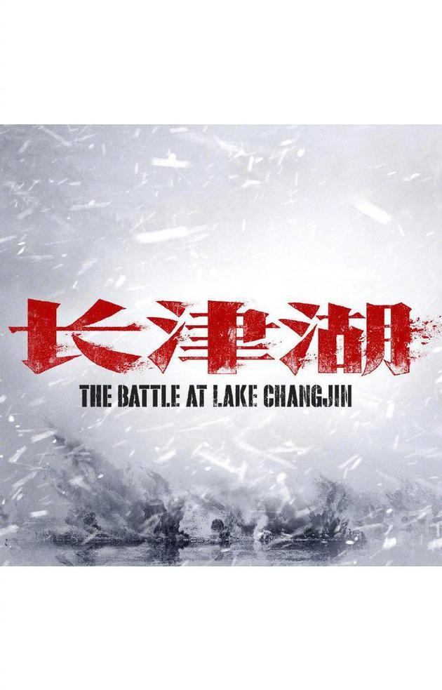 《长津湖》由吴京、易烊千玺主演
