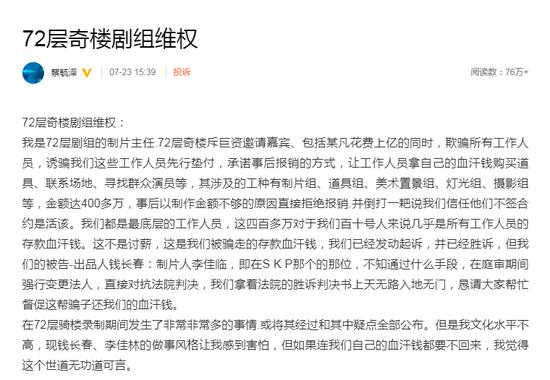 自称是综艺节目《72层奇楼》剧组的制片主任的微博用户蔡毓泽发文