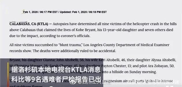 科比尸检报告确认死于飞机撞击 失事飞机内饰曝光