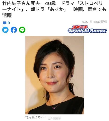日本女演员竹内结子去世 警察正调查自杀的可能性