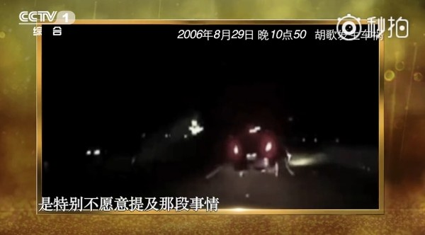 胡歌2006年发生车祸,右脸、右眼等伤势严重