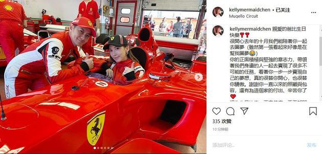 陈若仪发文为林志颖庆生。