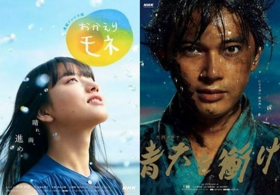NHK连续剧小说和大河剧《直冲青天》海报
